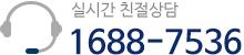친절한 상담 1688-7536
